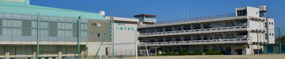 川越中学校外観