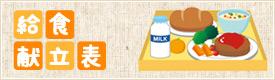 デリバリー給食:栄養バランスがとれた献立をご紹介